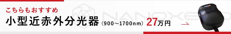 こちらもおすすめ 小型近赤外分光器 (900~1700nm)25万円~